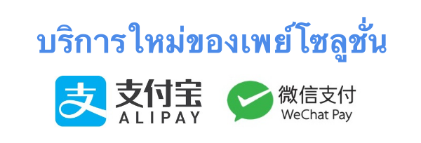 New quick and easy payment channels (Alipay and WeChat Pay)