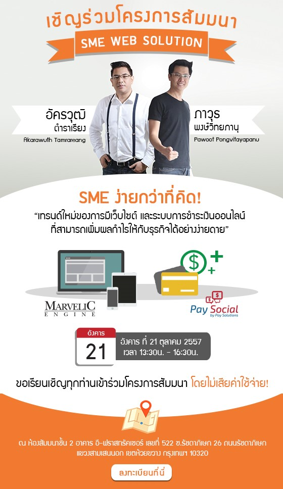 "ThaiePay would like to invite you to join a FREE seminar ""SME WEB SOLUTION"""